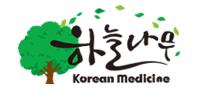 몸과 마음, 동서양 통합의학 하늘나무한의원 홈페이지